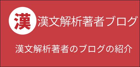 漢文解析著者のブログ