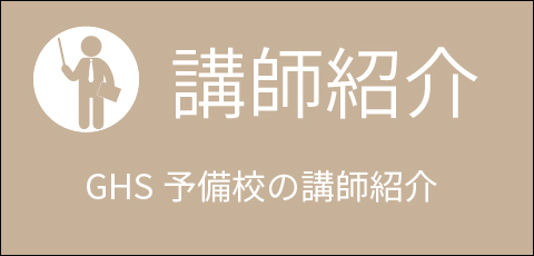 GHS予備校講師紹介