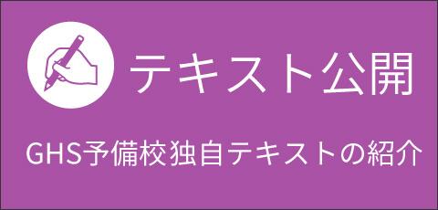GHS独自テキスト公開