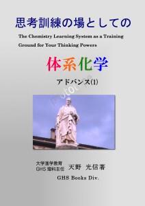 体系化学アドバンス表紙