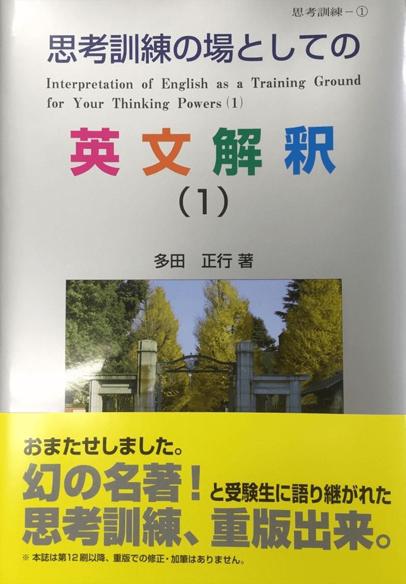 思考訓練の場としての英文解釈(1)