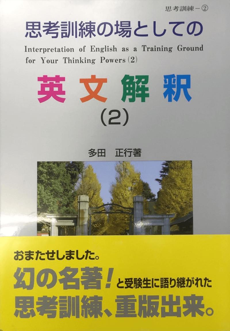 思考訓練の場としての英文解釈(2)