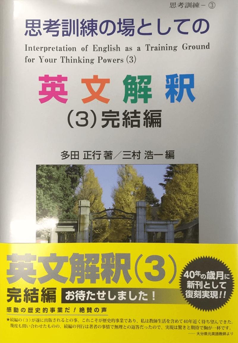 思考訓練の場としての英文解釈(3)