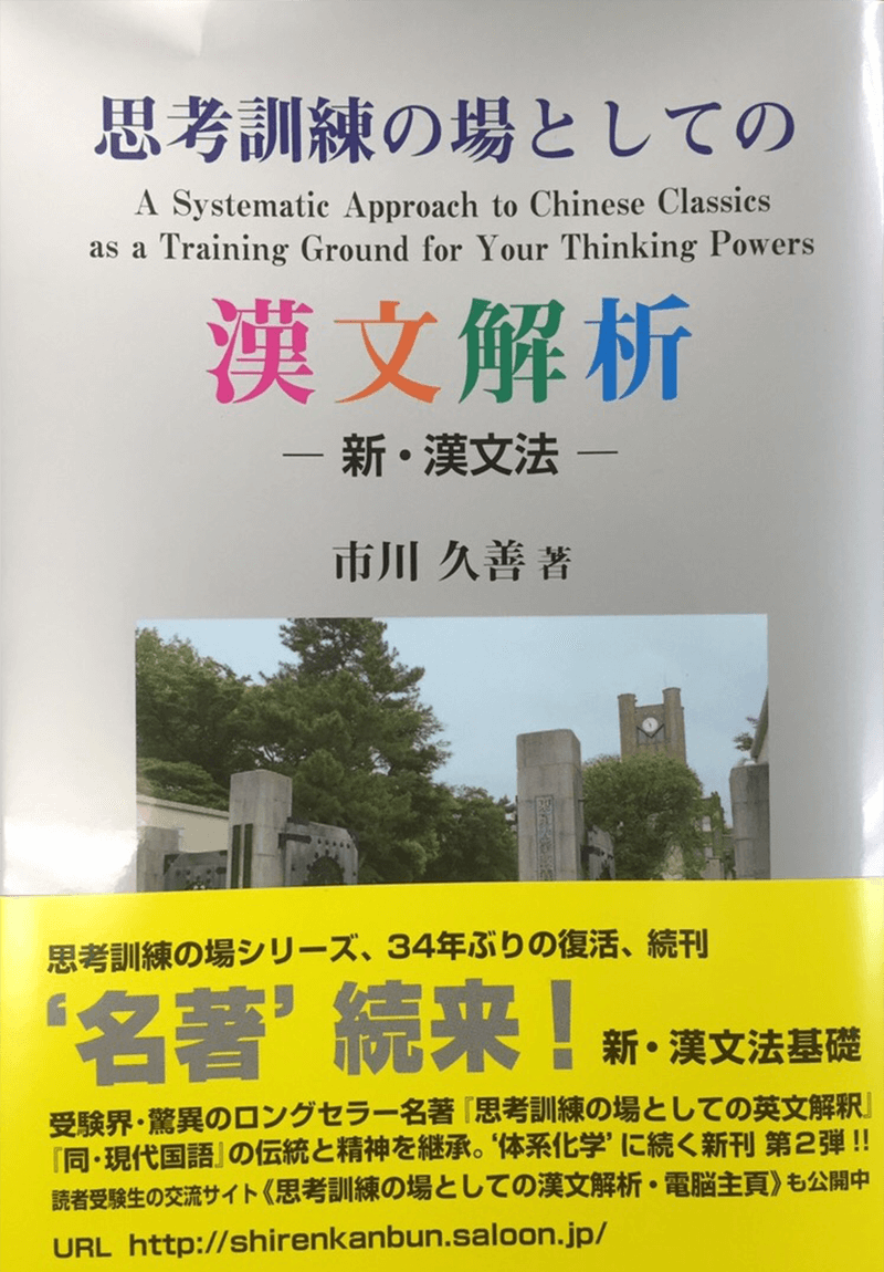 思考訓練の場としての漢文解析