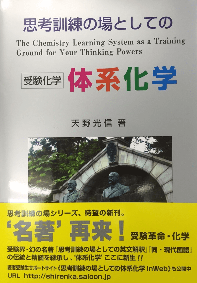 思考訓練の場としての体系化学