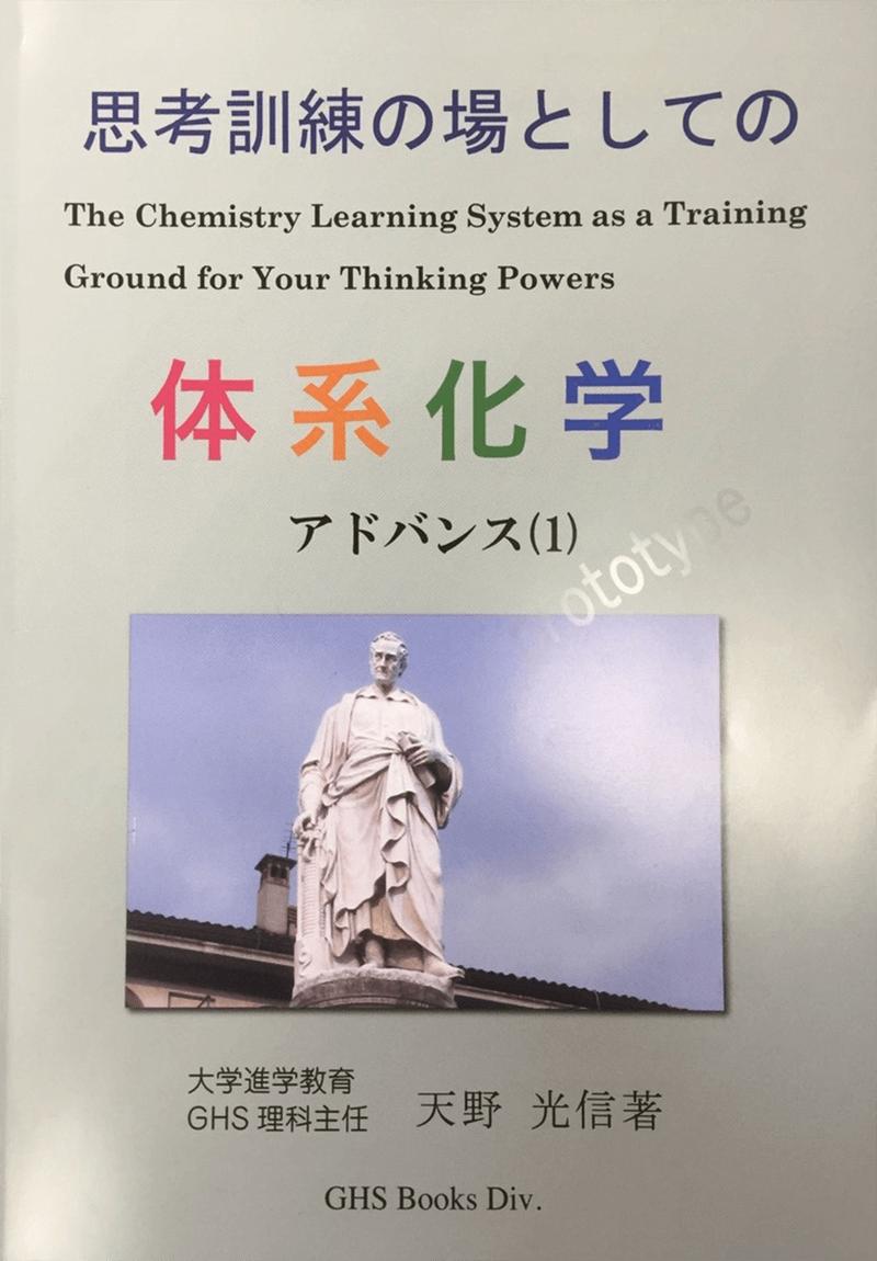 思考訓練の場としての体系化学 アドバンス(1)