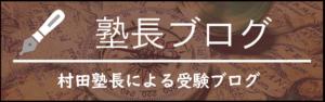 塾長ブログ村田塾長による受験ブログ