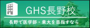 GHS長野校長野で医学部・東大を目指すなら